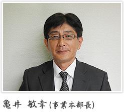 亀井 敏幸 事業本部長